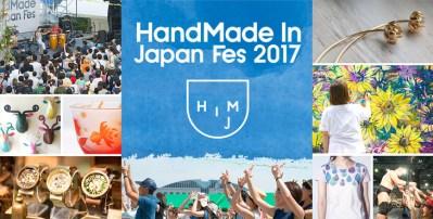 【すいラボ出展情報】7/22(土)HandMadeInJapanFes出展