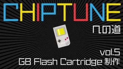 チップチューンへの道!~第5回 GB Flash Cartridgeの制作~