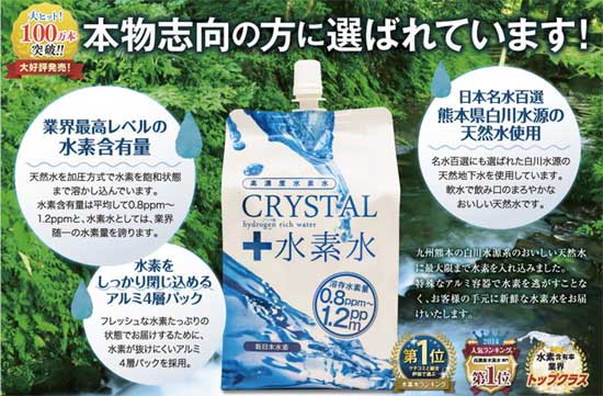 img_prd_crystalsuisosui