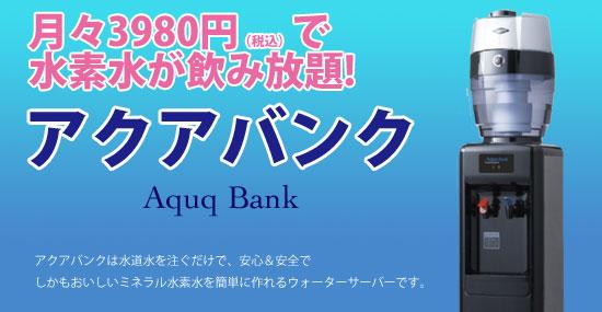 img_prdc_aquabank