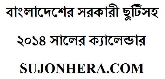 Calendar 2014: Bangladesh Government/Public/National Holiday