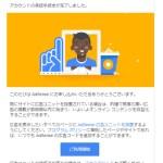 google adsense申請通った!!