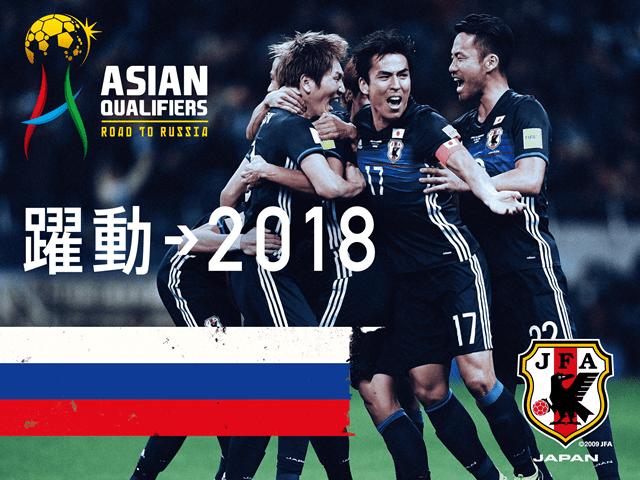 日本サッカーを強くしよう