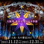 デートコースご紹介~その63~OSAKA光のルネサンス2017(大阪光の饗宴)