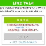 LINE TALK画像