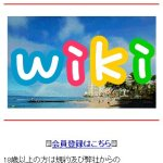 wiki トップ