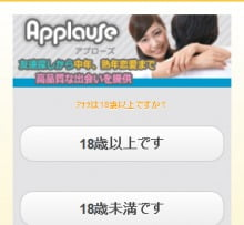 Applause(アプローズ) スマホトップ