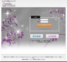 Remix(リミックス)PC トップ