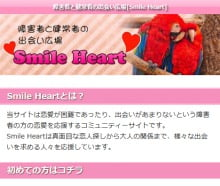 Smile Heart スマホトップ