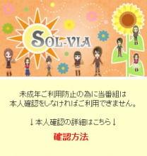 SOL-VIA スマホトップ