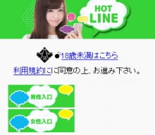 HOT★LINE(ホットライン) スマホトップ