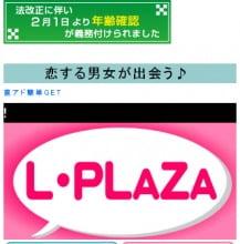 LINE-PLAZA トップ