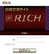 RICH スマホトップ