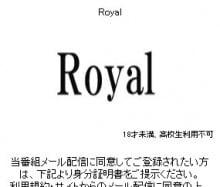 Royal トップ