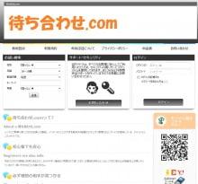待ち合わせ.com PCトップ