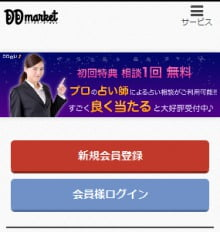 DDMarket(ディーディーマーケット) スマホトップ