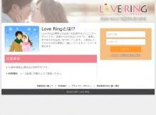LOVE RING(ラブリング) PCトップ