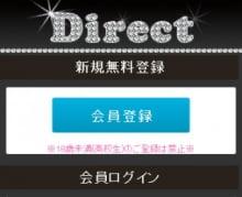 Direct スマホトップ