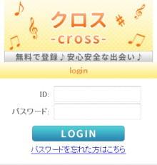 クロス(cross) トップ画面