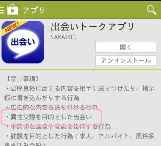 出会いトークアプリ 禁止事項(google play)