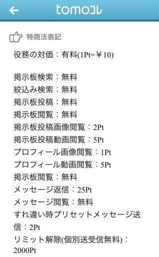 tomoコレ 料金表