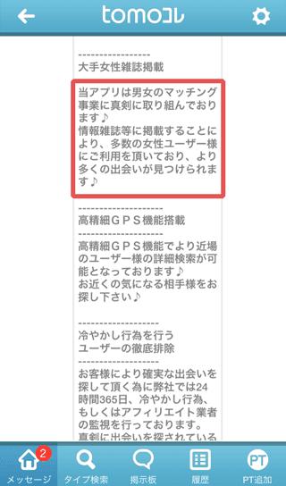 tomoコレ運営からのお知らせ1