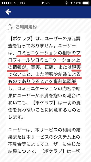 ボキまんKOの利用規約5