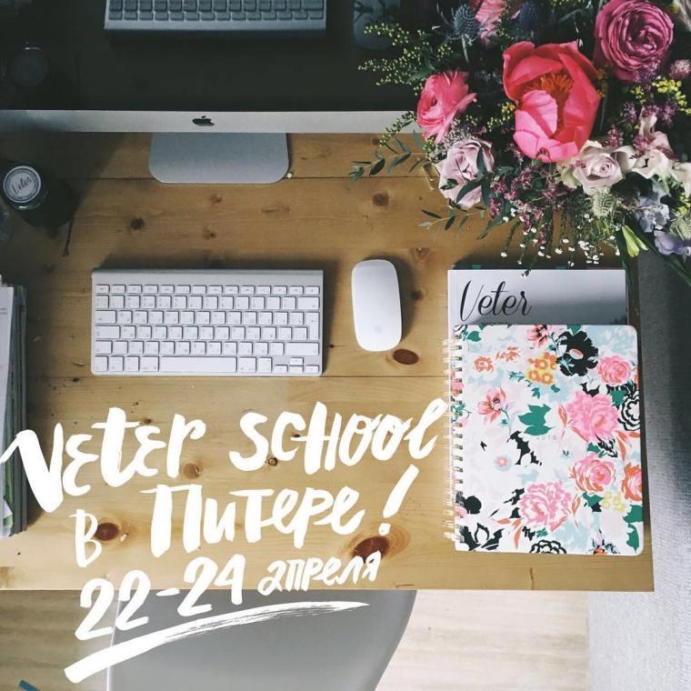 Veter School Петербург