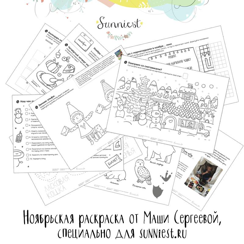 Ноябрьская раскраска от Маши Сергеевой