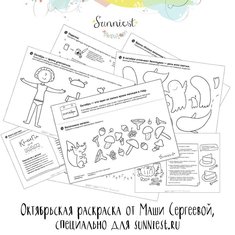 Октябрьская раскраска от Маши Сергеевой