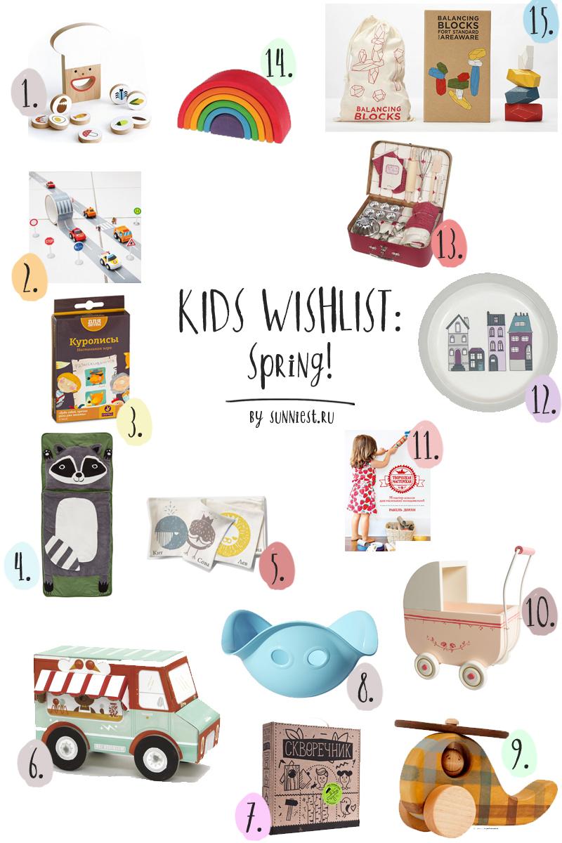 Spring Kids Wishlist