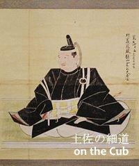 200px-Yamanouchi_Tadayoshi