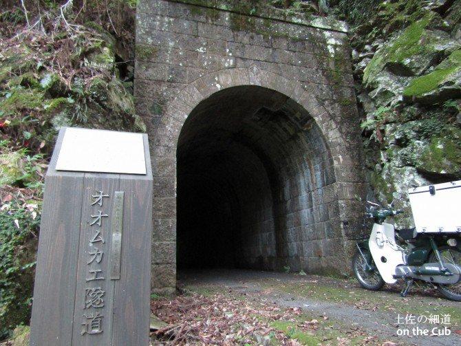 オオムカエ隧道