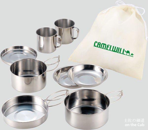 調理器具&お皿&カップの豪華8点セット