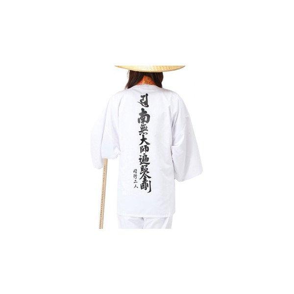 着用白衣(背文字入 袖付き)