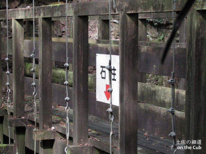 行き止まりの橋に石柱↓