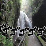 [カブでプチツー]目に映るすべてのものがメッセージな中津渓谷→自然と人工の融合美を堪能