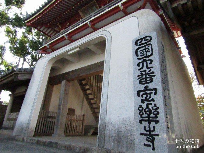 安楽寺の鐘楼門