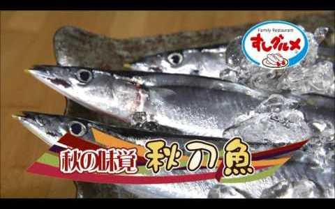 おすすめ★秋の味覚「秋刀魚」