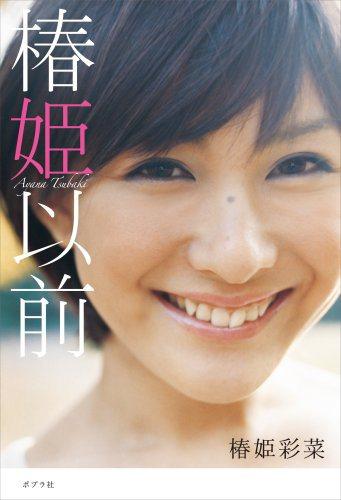 椿姫彩菜の画像 p1_37