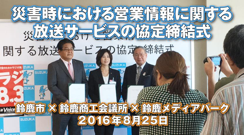 災害時における営業情報に関する放送サービスの協定締結