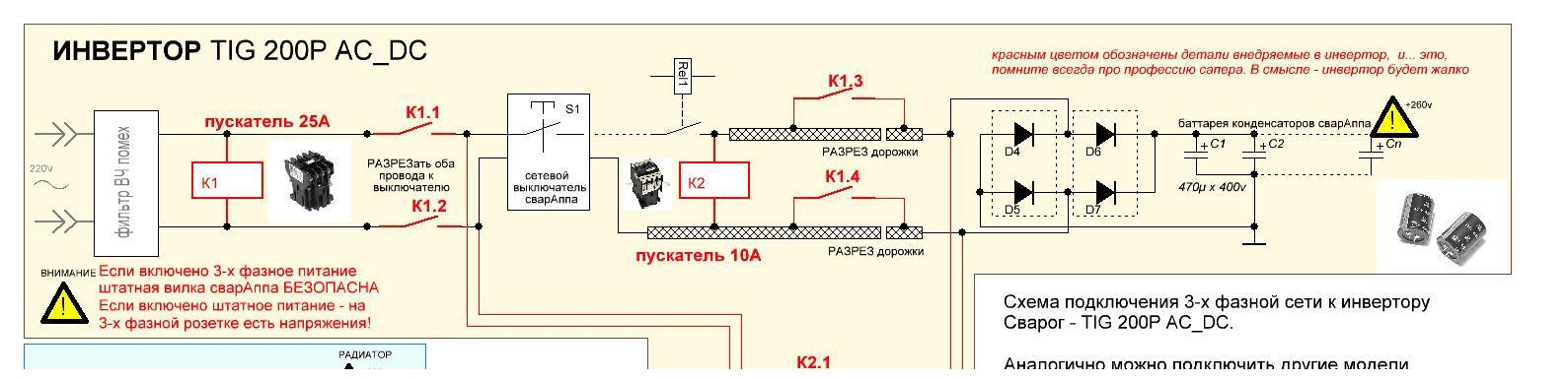Самодельный сварочный аппарат: однофазный инвертор СВАРОГ в трехфазный . Ч.2. Сварка своими руками