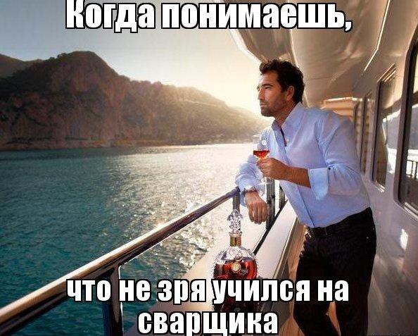 мем отдых сварщика