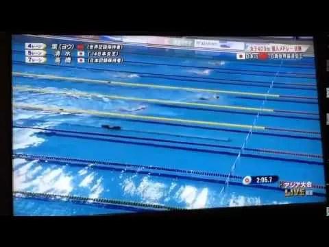2014アジア大会女子400m個人メドレー