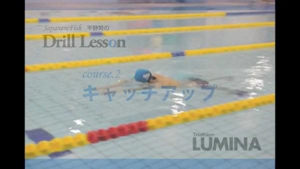 泳ぎがどうにも変だと言う時にはキャッチアップドリルをやろう