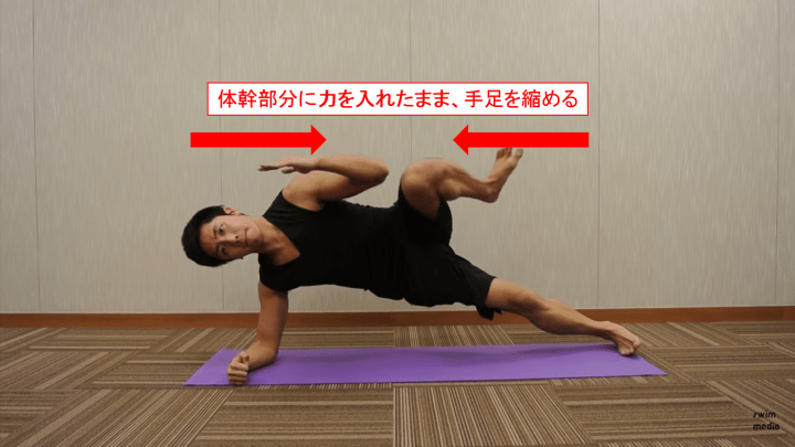 side-plank-move-3