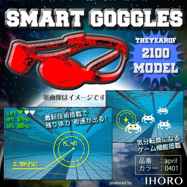 aprilfool2016_smartgoggles