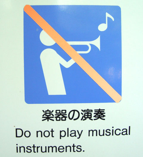 do-not-play-musical-instruments