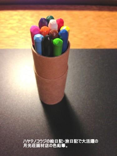 絵日記の大切な相棒、月光荘画材店の色鉛筆。