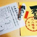 早稲田の穴八幡宮の一陽来復のお守りをもらって金運アップ。行列必至の初日冬至の様子は?